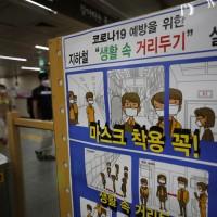 【武漢肺炎】南韓首爾再爆教會群聚感染 疫情恐危及國會議員和藝人