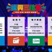 【台灣振興三倍券】7/1開放預購、綁定 電商和繳罰金等消費不適用