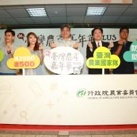 台灣農產嘉年華下半年加碼回饋打8折 預計年營業額增至10億元