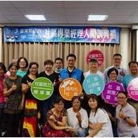 臺東縣府培訓社區經理人 深入提供婦兒、新住民福利服務