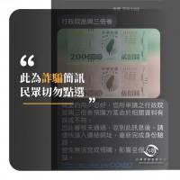 詐騙新招!預購台灣三倍券收「資料有誤」簡訊? 查核中心:當心個資遭竊取
