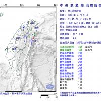 花蓮近海地震芮氏規模4.8 搖動北、東台灣