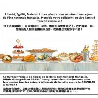 法國在台協會取消國慶酒會 感謝台灣對法國與歐盟展現互助精神
