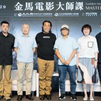 台灣金馬電影大師課齊聚國際影壇夢幻組合 大規模專業影視課程11月登場