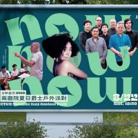 台灣兩廳院夏日爵士派對集結10組團體 金曲入圍靈魂女聲9m88嗨翻台北