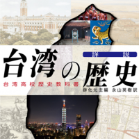 Taiwan history textbook becomes bestseller in Japan