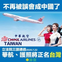 Taiwan legislature calls for China Airlines name change