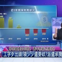 勞動部長許銘春:「勞保不會倒!」 盼透過「勞保年改」、延後財務危機至少10年