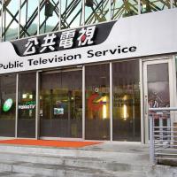 台灣文化部「強塞」公視10億惹議!國際英文影音平台2021年上線