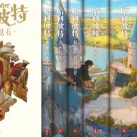 哈利波特20周年紀念!台灣版奇幻封面出爐 27日開放預購 線上分享金句獲折價劵