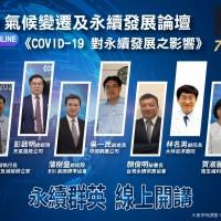 共議疫情後綠色振興  台灣氣候變遷及永續發展論壇27日線上登場