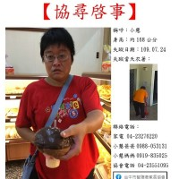 Woman with mental disability goes missing in central Taiwan