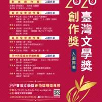 台灣文學獎創作獎入圍名單出爐!創作能量歷年之最 8/29頒獎典禮揭曉大獎得主