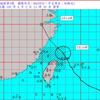 輕颱哈格比強度增強 北台灣淡水、北投、士林發布一級淹水警戒