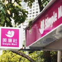 美廉社備貨5萬盒醫療口罩 13日起全台灣門市開放預購