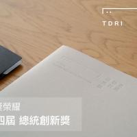 台灣設計研究院獲頒總統創新獎 減法設計打造台式新美學