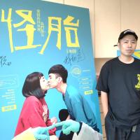 台灣首部iPhone電影《怪胎》:限制都是因為我愛你?戀愛關係「承諾」及「同理心」大哉問