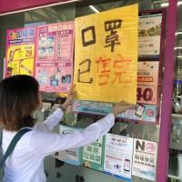 美廉社急道歉 5萬盒醫療口罩開賣8分鐘全台灣完售