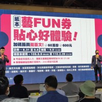 Taiwan's Arts Fun vouchers launch event open for registration beginning Aug. 31