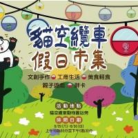 TRTC to hold holiday fair at Maokong Gondola