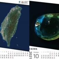 福衛五號鏡頭下的台灣之美 2021年桌曆免費下載