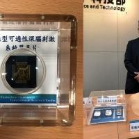Taiwan hospital uses TSMC chips for customized Parkinson's treatment