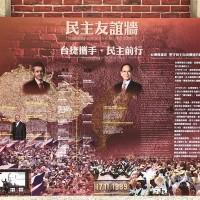 迎接捷克參院議長9/1演說、台灣立法院布置「民主友誼牆」 衛福部防疫不鬆懈:廁所派人站崗、電梯也管控