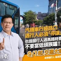 台灣「路口安全大執法」9/1登場 5大執法重點看過來