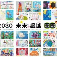 循環經濟的日常 「2030未來 超越圈圈 Future All Together」9/3開展