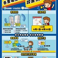 響應921台灣國家防災日 內政部:多家賣場與網購平台9月將設防災專區