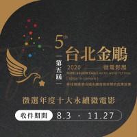 發掘感人影音故事 2021第五屆台北金鵰微電影展線上報名開始嘍