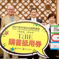 台北國際書展20萬份百元抵用劵 韓國三連霸主題國精彩可期