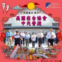 AIT observes Ghost Festival in Taiwan