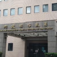 求務實!台灣新住民基金代表人數精簡 移民署:為「提升效能」