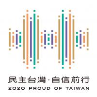 Taiwan unveils Double Ten Day 2020 emblem