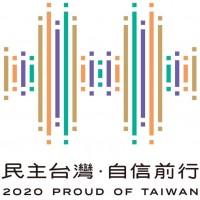台灣2020國慶主視覺搶先曝光 首次開放500位民眾入場觀禮