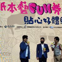 更新!台灣「藝FUN券2.0」吸引250萬人登記 中獎率0.24明揭曉60萬幸運兒