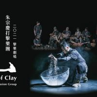 朱宗慶打擊樂團年度跨世代演奏《一起一起》 大製作《泥巴》追尋家的意義台灣巡迴