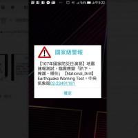 民眾勿驚慌!台灣9日16時進行災防告警訊息測試