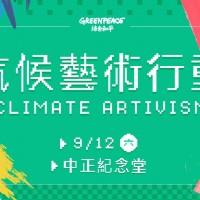 Taipei's Climate Artivism inspired by Greta Thunberg