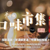 Taiwan's 4foodie to host food market on Sept. 19