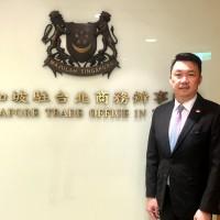 新加坡駐台代表專訪 談後疫情時代台星關係展望