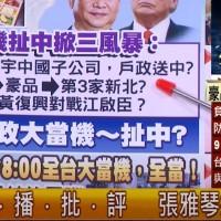 910戶政大當機之內幕為何? 資拓宏宇在中國設有子公司 台灣國人戶政資料恐遭中共看光光?
