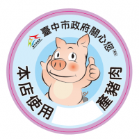 Central Taiwan city launches 'safe pork' label