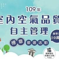 總獎金10萬元!環保署徵選台灣「室內空氣品質自主管理標章」