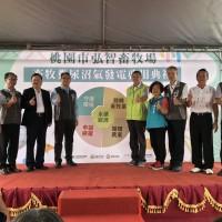 減少溫室氣體排放 北台灣首座沼氣發電綠能設施啟用