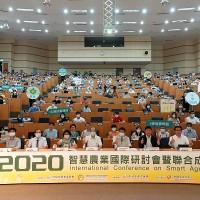 台灣農業更智慧 2020智慧農業國際研討會暨聯合成果展熱鬧登場