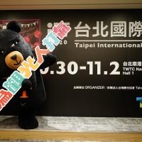 「2020 ITF台北國際旅展」逆風前行 10月底台北南港正式登場