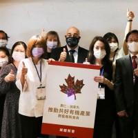 台灣與加拿大有機對等認證 帶動廠商與消費者共同支持有機農業
