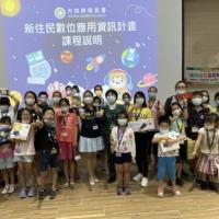 台灣移民署辦「新住民免費電腦課程」 科技教新住民如何防災
